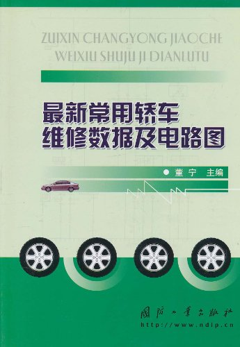 特价书 最新常用轿车维修数据及电路图高清图片