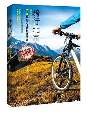 骑行北京.pdf