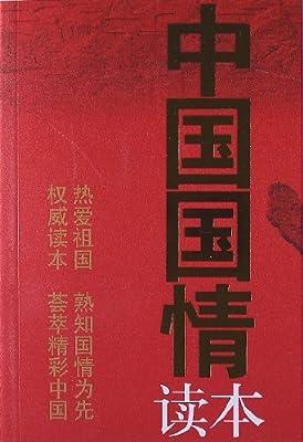 中国国情读本.pdf