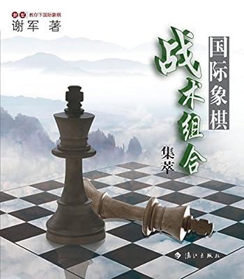 谢军教你下国际象棋系列:国际象棋战术组合集萃.pdf