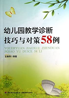 幼儿园教学诊断技巧与对策58例.pdf