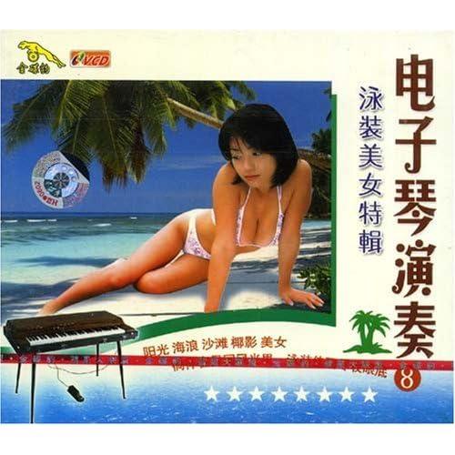 电子琴演奏 泳装美女特辑8