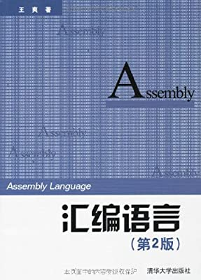 汇编语言.pdf