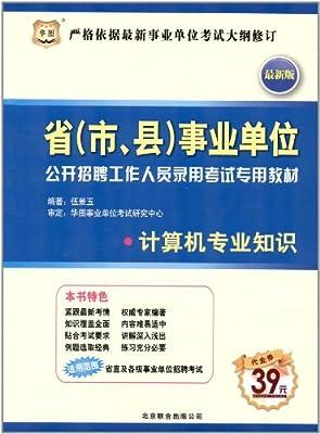 华图•省事业单位公开招聘工作人员录用考试专用教材:计算机专业知识.pdf