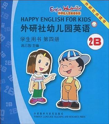 外研社幼儿园英语2B学生.pdf