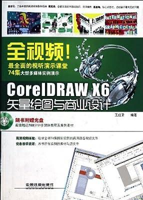 全视频!CorelDRAW X6矢量绘图与商业设计.pdf