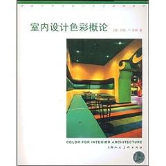 室内设计色彩概论 [平装]  ~ 玛利·C.米勒 (作者)