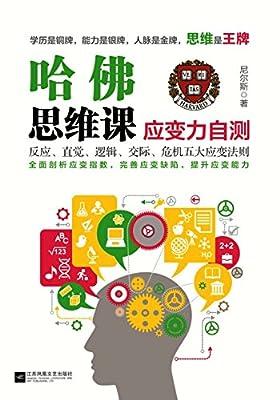 哈佛思维课:应变力自测.pdf