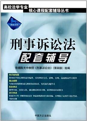 律政文化•高校法学专业核心课程配套辅导丛书:刑事诉讼法配套辅导.pdf