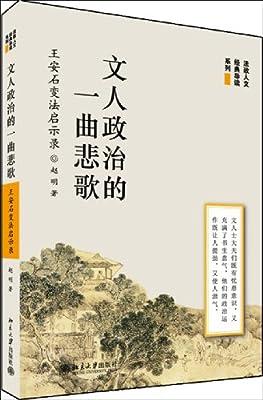 文人政治的•曲悲歌:王安石变法启示录.pdf