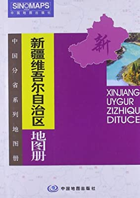 新疆维吾尔自治区地图册.pdf