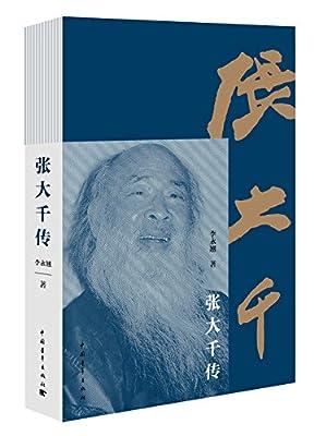 张大千传.pdf