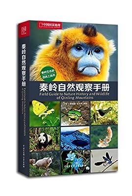 中国国家地理:秦岭自然观察手册.pdf