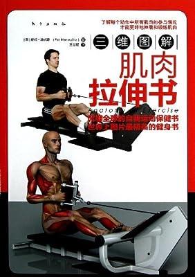 三维图解:肌肉拉伸书.pdf