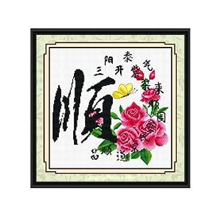 恋美印布十字绣 36408顺(图案印在布上无需画格) 中格 11CT