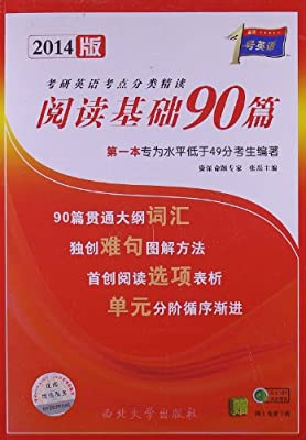 2014版考研1号英语•阅读基础90篇:第一本专为水平低于49分考生编著.pdf