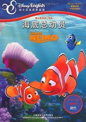 迪士尼双语小影院:海底总动员.pdf