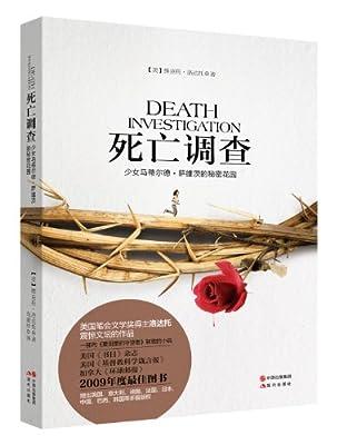 死亡调查.pdf