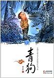 盛世繁星·中国儿童文学大奖获奖作家书系:青狗