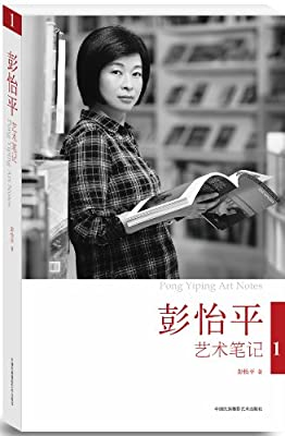 彭怡平艺术笔记1.pdf