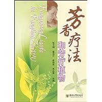 芳香疗法和芳疗植物