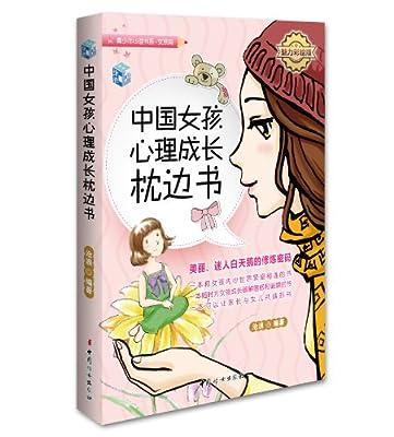 中国女孩心理成长枕边书.pdf