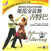 规范交谊舞:吉特巴