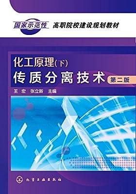 化工原理:传质分离技术.pdf