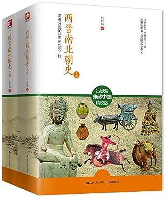 两晋南北朝史:最有分量的中国断代史工程.pdf