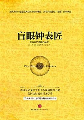 盲眼钟表匠.pdf