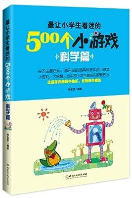 最让小学生着迷的500个小游戏:科学篇.pdf