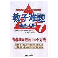 教子难题速查手册7:青春期难题的130个对策