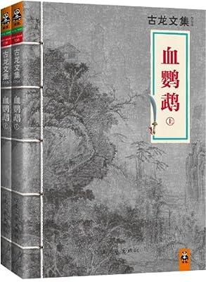 古龙文集:血鹦鹉.pdf