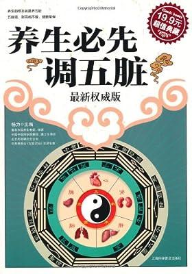 养生必先调五脏.pdf