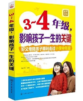 3-4年级,影响孩子一生的关键.pdf