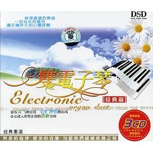 双电子琴 经典篇(cd)图片