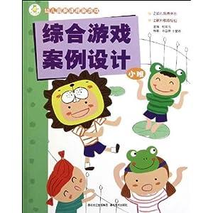 幼儿园新课程新游戏:综合游戏案例设计(小班) [平装]