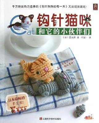 钩针猫咪和它的小伙伴们.pdf