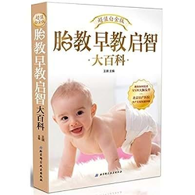 胎教早教启智大百科 超值白金版 宝宝全脑智能开发方案书籍 教你如何促进宝宝的大脑发育.pdf