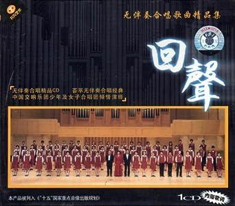回声 无伴奏合唱歌曲精品集(cd)