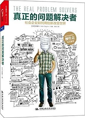 真正的问题解决者:社会企业如何用创新改变世界.pdf