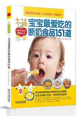 3-12个月宝宝最爱吃的断奶食品151道.pdf