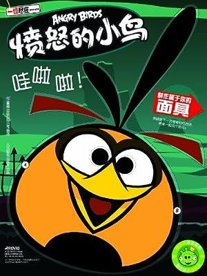 愤怒的小鸟:全能游戏王.pdf