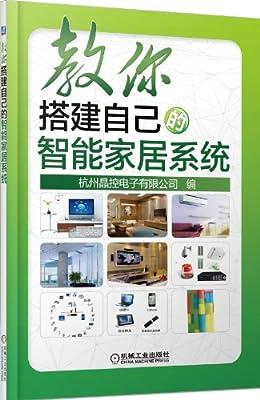教你搭建自己的智能家居系统.pdf