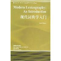 现代词典学入门