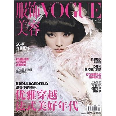 VOGUE服饰与美容杂志2013年1月 优雅穿越法式美好年代 时尚过刊.pdf