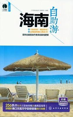 海南自助游.pdf