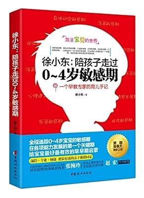徐小东:陪孩子走过0-4岁敏感期.pdf
