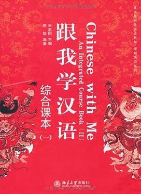 北大版对外汉语教材•短期培训系列 •跟我学汉语:综合课本1.pdf