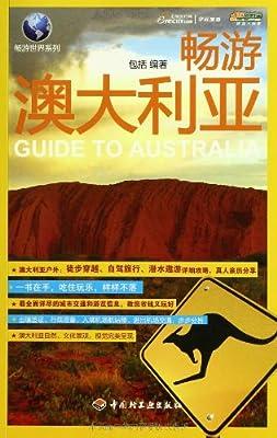 悠生活•旅游大玩家•畅游世界系列:畅游澳大利亚.pdf